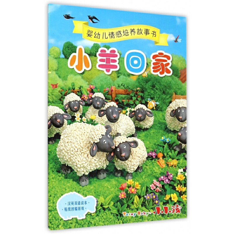 小羊回家(汉英双语读本)/婴幼儿情感培养故事书