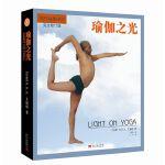 瑜伽之光 修订版 现代瑜伽创始人艾扬格 减肥神器 瑜伽教练和练习者 通往东方古老健康艺术的捷径 瑜伽入门教程