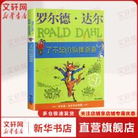 了不起的狐狸爸爸 罗尔德・达尔作品 儿童文学读物 6-8-9-12岁 小学生课外读物 外国儿童文学