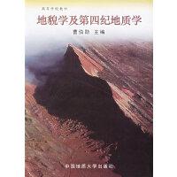 【旧书二手书8成新】地貌学及第四纪地质学 曹伯勋 中国地质大学出版社 9787562510604