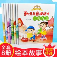 8本套装 宝宝套情商培育绘本 我真了不起 幼儿童早教书0-1-2-3-4-5-6岁 儿童绘本故事书 婴儿童书 亲子共读