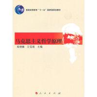 """马克思主义哲学原理―普通高等教育""""十一五""""国家级规划教材"""