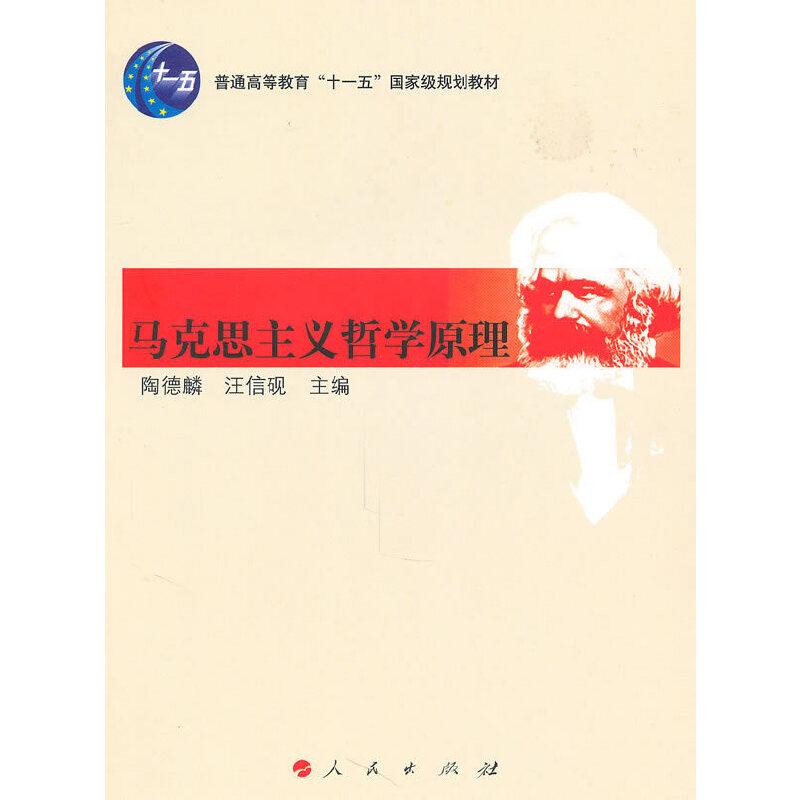 """马克思主义哲学原理—普通高等教育""""十一五""""国家级规划教材"""