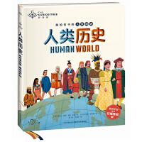 好奇树:人类历史(孩子身边的历史博物馆,在700万年的历史时空自由穿梭)