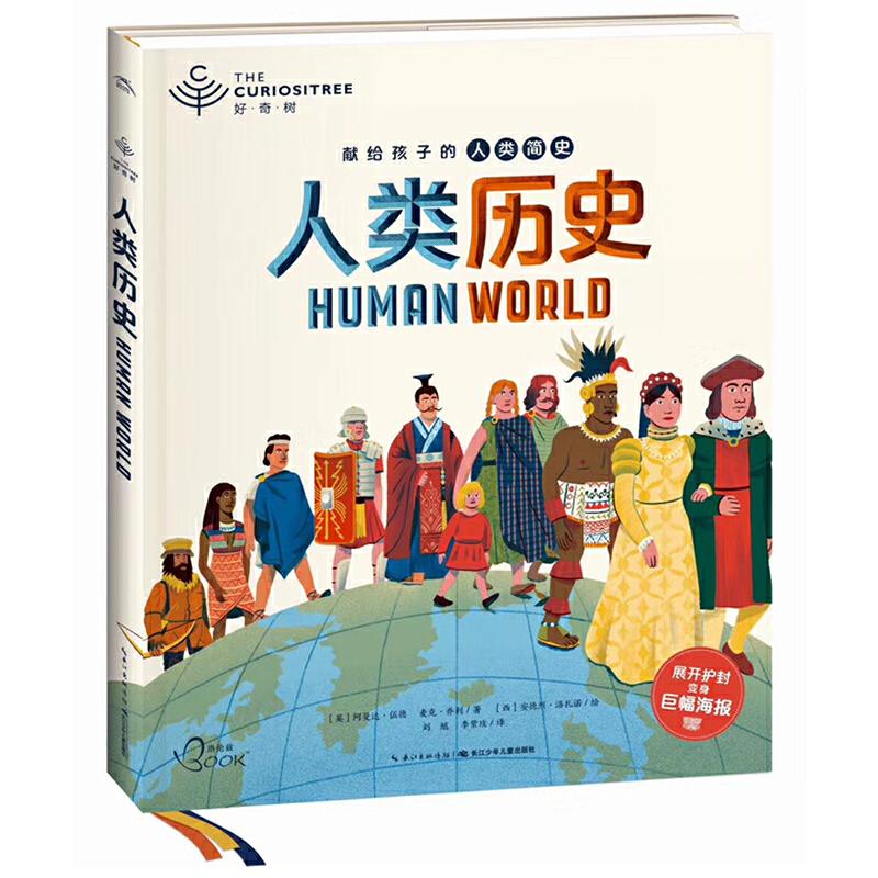 好奇树:人类历史(孩子身边的历史博物馆,在700万年的历史时空自由穿梭) 2017年凯特·格林威奖提名作品,一本献给孩子的人类简史,庞大的知识体量,灵活的阅读体验,给孩子一把轻松开启历史之门的钥匙;艺术手绘,多维度呈现,让好奇心自由生长,全面激发孩子的形象思维与逻辑思维。