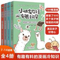 小朋友你是否有很多问号 漫画科普冷知识(套装4册)人类冷知识 生物冷知识 科技冷知识 宇宙冷知识
