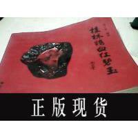 【二手旧书85成新】【正版现货】桂林鸡血红碧玉