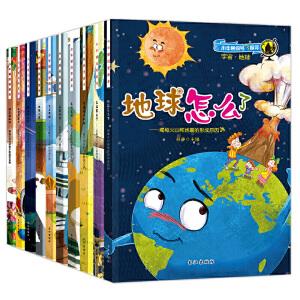 【满59.8元任选3套包邮】小牛顿科普馆绘本图书 全套10册 十万个为什么儿童版 百科全书少儿科学读物 幼儿科普书籍 2-3-4-5-6-7-10周岁一年级课外书必读