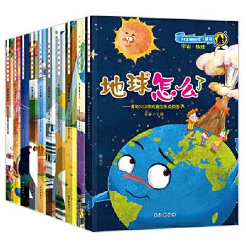【限时秒杀包邮】小牛顿科普馆绘本图书 全套10册 十万个为什么儿童版 百科全书少儿科学读物 幼儿科普书籍 2-3-4-5-6-7-10周岁一年级课外书必读儿童科普百科 每本34页