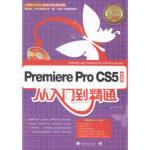 Premiere Pro CS5中文版从入门到精通 魏敏,高峰 9787515331249睿智启图书