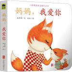 妈妈我爱你 北京联合出版公司