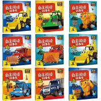 巴布工程师自主阅读故事书【全9册】 3-6岁儿童宝宝趣味识字书籍 玩具书 自主阅读读物