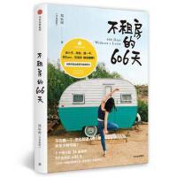 不租房的606天 郑辰雨(苹果姐姐) 中信出版社 9787508692203
