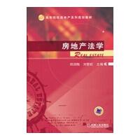 【旧书二手书8成新】房地产法学 郑润梅 刘黎虹 机械工业出版社 9787111424871