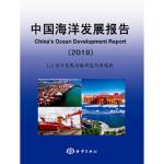 中国海洋发展报告(2019) 自然资源部海洋发展战略研究所课题 海洋出版社