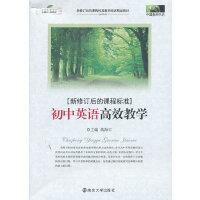 《新修订后的课标 初中英语高效教学》