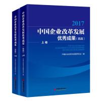 中国企业改革发展优秀成果 首届・全2卷