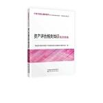 2019年资产评估师资格全国统一考试辅导系列丛书:资产评估相关知识精讲精练