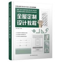 全屋定制设计教程 行业标准 青木大讲堂 实木材整屋定制计价设计制作节点工艺安装施工装饰工程书籍