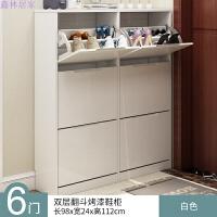 烤漆翻斗鞋柜创意鞋柜简约现代门厅柜大容量客厅玄关柜 六门24cm厚 白色 组装