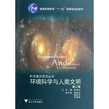 环境科学与人类文明(第2版普通高等教育十一五*规划教材)/科学通识系列丛书