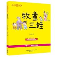 牧童三娃(注音全彩美绘)/大作家的语文课