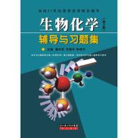 [二手旧书95成新] 生物化学[第三版]辅导与习题集 (王镜岩《生物化学》配套辅导) 9787540306533