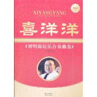 喜洋洋刘明源民乐合奏曲集 刘湘 现代出版社