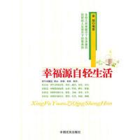 幸福源自轻生活 9787802508231 姜越著 中国言实出版社