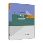 柔性设计--柔性机构的分析与综合,于靖军 毕树生 裴旭 赵宏哲 宗光华,高等教育出版社9787040487770