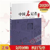 正版 中国名记者(第十三卷)人民出版社 9787010215938