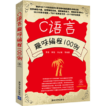 C语言趣味编程100例(pdf+txt+epub+azw3+mobi电子书在线阅读下载)