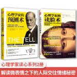 全球最高端隐秘心理学课程系列(心理学家的读脸术、心理学家的预测术)(套装共2册)全方位解析人类的微表情与情绪,大脑领悟