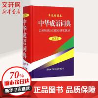 中华成语词典(第3版,单色插图本) 《中华成语词典》编委会 编