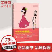 今年我们小升初 中国青年出版社