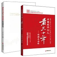 两次全球大危机的比较研究+中国经济50人看三十年:回顾与分析 共两册