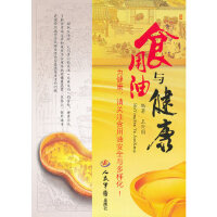 食用油与健康,王兴国著,人民军医出版社9787509145807