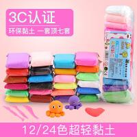 12色超轻粘土手工diy制作材料袋装橡皮泥彩泥儿童太空泥玩具女孩