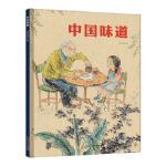 【正版全新直发】中国味道 何治泓/绘,小萌童书出品,有容书邦发行 阳光出版社9787552550870