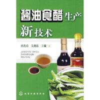 酱油食醋生产新技术,吴燕涛,化学工业出版社9787122074683