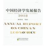 中国经济学发展报告(2018)