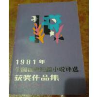 【收藏品旧书】1981年全国优秀短篇小说评选获奖作品集 人民文学》编辑部编 上海文艺出版社
