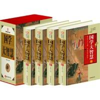 国学大智慧(4卷)(插盒)  马肇基