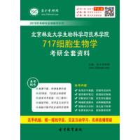非纸质书!!圣才 2019年北京林业大学生物科学与技术学院717细胞生物学考研全套资料