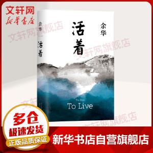 活着 余华著  中国现当代文学 民国历史长篇小说 兄弟许三观卖血记活着