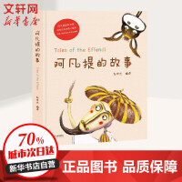 阿凡提的故事 云南美术出版社