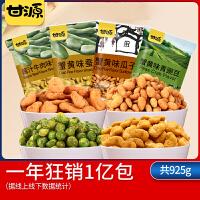【甘源牌蟹黄味瓜子仁蚕豆青豆组合1055g】 坚果零食小吃大礼包