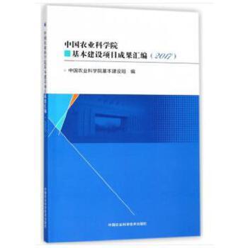 中国农业科学院基本建设项目成果汇编 正版  李金祥  9787511635464
