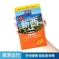 新版 新西兰旅游书攻略 新西兰自由行 附赠地图 景点信息 美食购物住宿等信息攻略 杜蒙・阅读 当地锦囊 高清详细 内容
