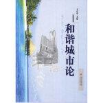 和谐城市论(精) 王京生 海天出版社
